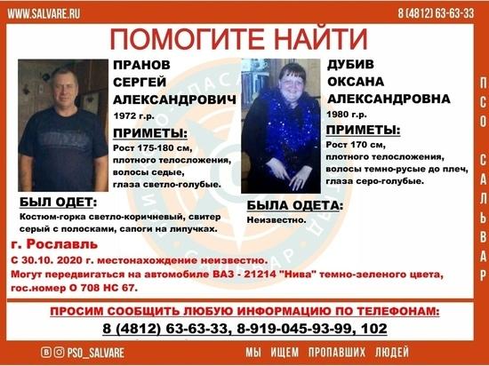 Пропавшую прошлой осенью пару нашли погибшими в Смоленской области