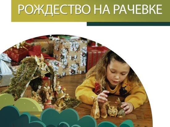 Волонтеры Рачевской инициативы приглашают детей и их родителей на Рождественскую встречу в Смоленске