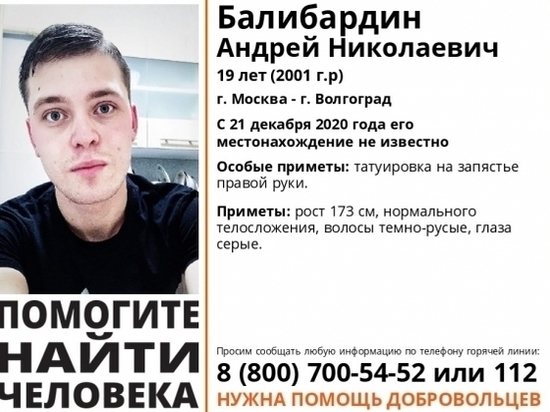 В Волгограде три недели ищут парня с татуировкой на руке