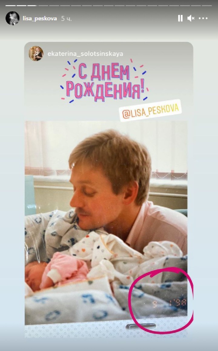 Дочь Пескова выложила фото молодого отца