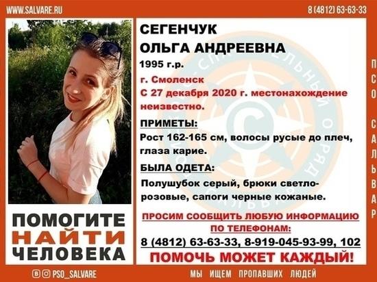 В Смоленской области продолжают искать пропавшую 27 декабря девушку