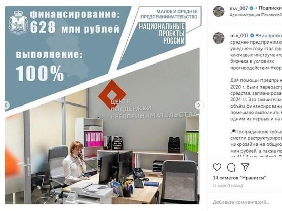 Больше 100 малых предприятий спасли в Псковской области благодаря нацпроекту
