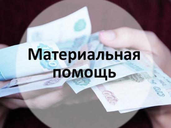 Жителям Омска, попавшим в сложную ситуацию, оказали помощь на 3,5 млн рублей