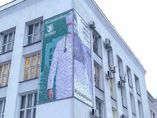 В Железноводске представили панно благодарности российским докторам