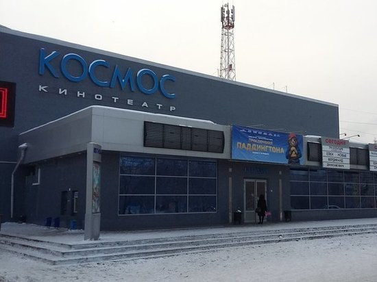 В Омске закрылся кинотеатр «Космос»