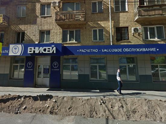 В Красноярске распродают здание бывшего банка «Енисей»
