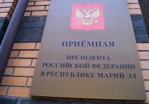 Приемная президента РФ в Марий Эл начинает прием граждан