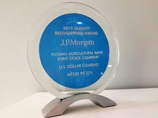 Россельхозбанк получил награду J.P. Morgan Bank за качество и скорость межбанковских переводов