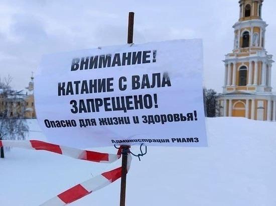 В Рязани установили запрет на катание с Кремлевского вала