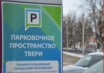 В Твери водители будут по-новому оплачивать парковки