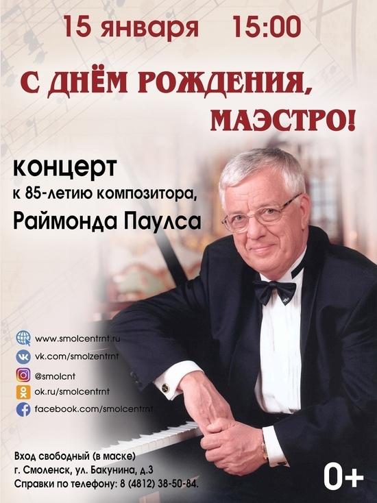 В Смоленске состоится концерт, посвященный 85-летию со дня рождения Раймонда Паулса