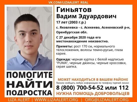В Ивановской области ищут 17-летнего жителя Оренбургской области