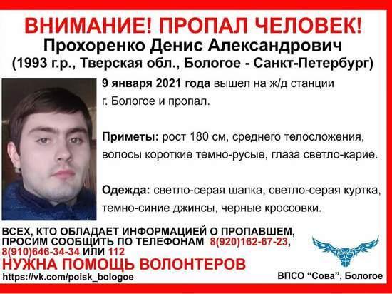 В Тверской области пропал мужчина из Санкт-Петербурга