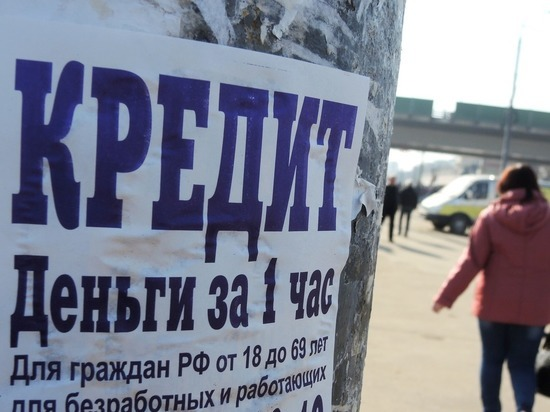 244eaa80c5d25cb75c84adc3b425cdd4 - Обедневшие россияне массово берут драконовские займы