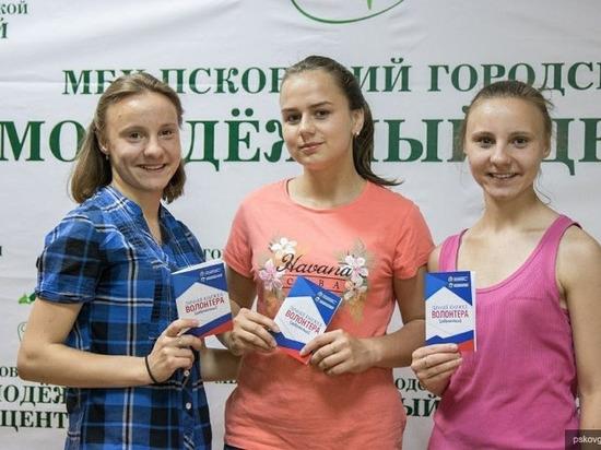 В Псковском Молодежном центре можно получить волонтерскую книжку