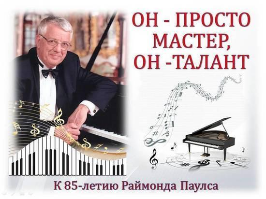 В Симферополе отметили юбилей композитора Раймонда Паулса