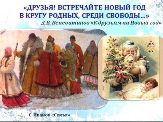 Светлый праздник Матушки-зимы – Старый Новый год