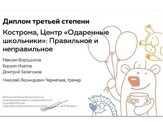На всероссийской олимпиаде по программированию костромские школьники получили диплом третьей степени