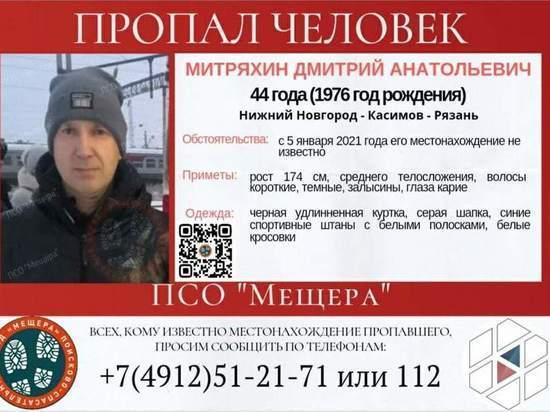 В Рязанской области разыскивают пропавшего 44-летнего мужчину