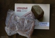 В Твери пройдёт традиционная акция «Блокадный хлеб»