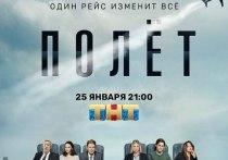Когда омичи смогут увидеть сериал «Полет» с Михаилом Ефремовым