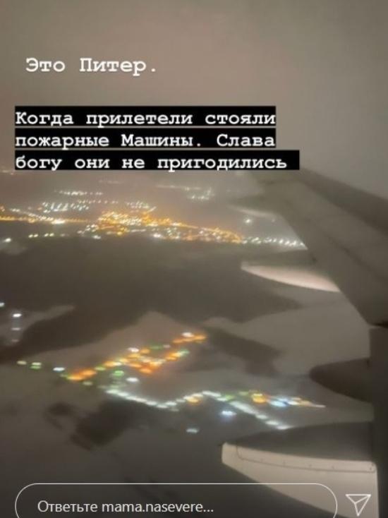 «Было страшно»: блогер из Салехарда рассказала о вынужденной посадке ямальского самолета в Петербурге