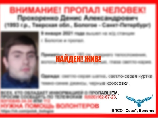 Найден живым пропавший в Тверской области житель Северной столицы