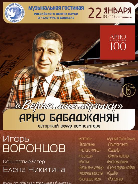 В Бишкеке отметят 100-летие Арно Бабаджаняна