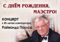 В Смоленском центре народного творчества состоится концерт к 85-летию Раймонда Паулса