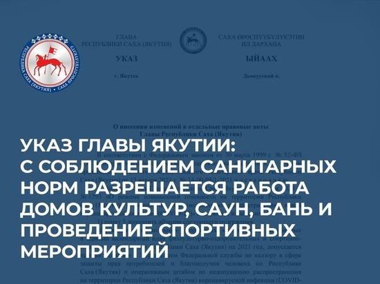 В Якутии режим повышенной готовности продлен по 15 февраля