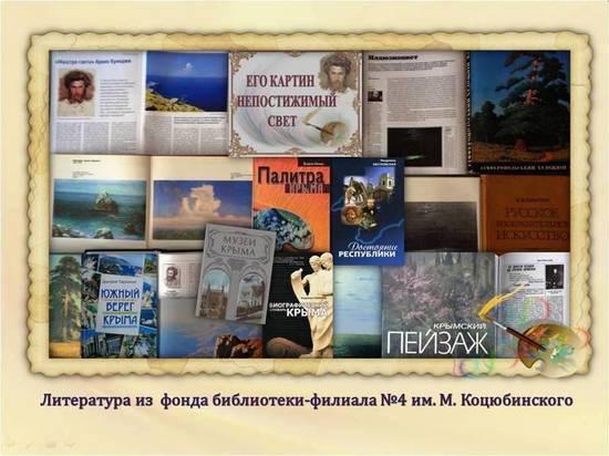 В Симферополе отмечают юбилей живописца Архипа Куинджи