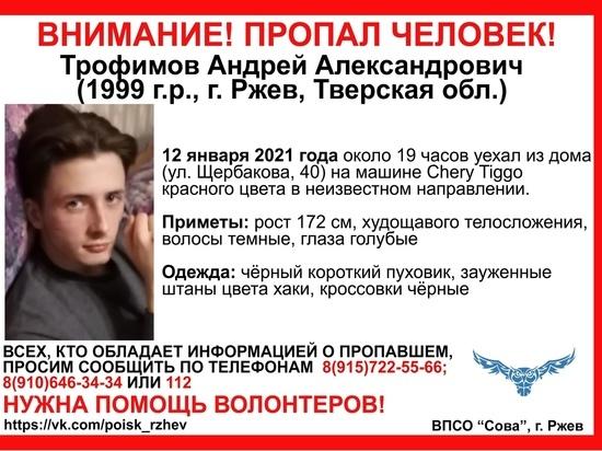В Тверской области пропал молодой человек на красной машине