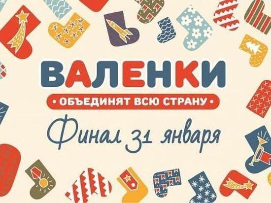 Голосуй за «Валенки»: жителям Карелии предлагают поучаствовать в голосовании