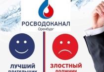 «Росводоканал Оренбург» назвал лучших и худших плательщиков 2020 года