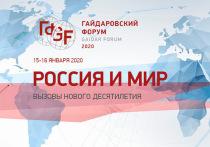 Будущее налоговой системы обсудили на Гайдаровском форуме