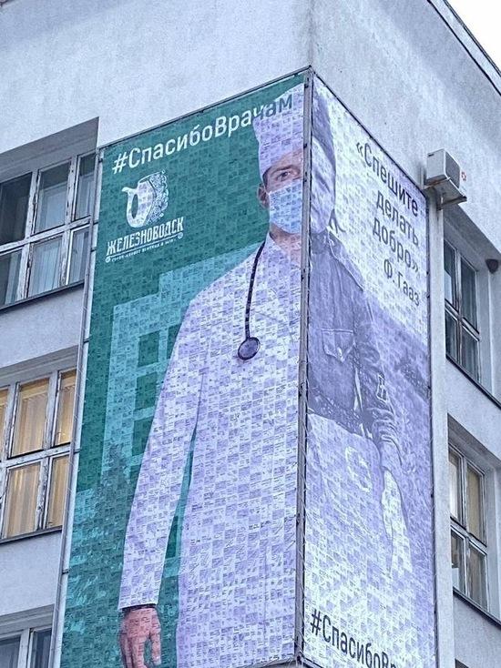 Акция #СпасибоВрачам в Железноводске вызвала интерес у российских СМИ