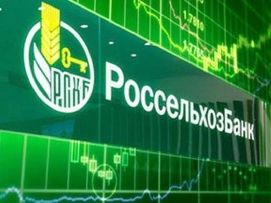 Россельхозбанк внедрил услугу платежей по QR-кодам через Систему быстрых платежей