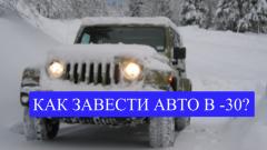 """Эфир или """"с толкача"""": названы способы запуска авто в мороз"""