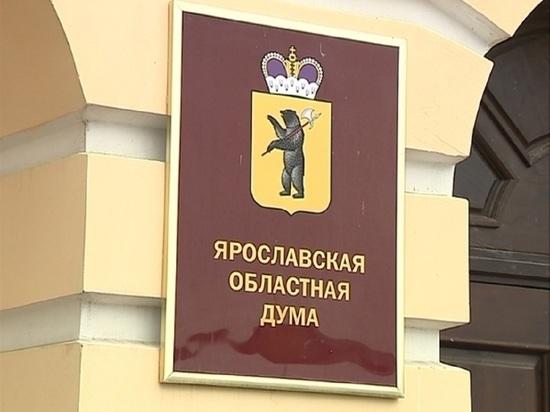 В Ярославле отменили заседание областной Думы