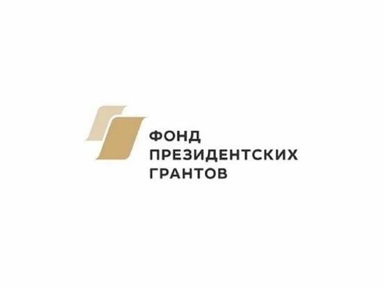 Костромские общественники получили 8 президентских грантов
