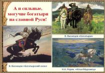 В Крыму отмечают День былинного богатыря Ильи Муромца