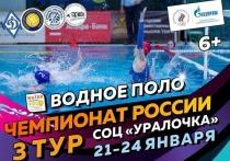 «Динамо-Уралочка» принимает III тур Чемпионата России по водному поло