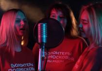 Собственный гимн появился у волонтеров Московской области