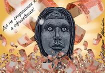 14 января скандальный памятник нововоронежской Аленке выставили на аукцион