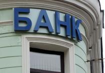 Центробанк рассматривает возможность создания института информаторов в банковских структурах