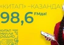 Минниханов рассказал о запуске нового радио «Китап»
