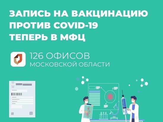 Серпуховичи могут записаться на прививку от COVID-19 в МФЦ