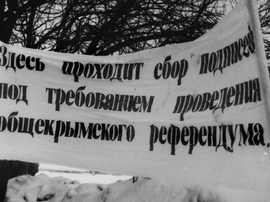 30 лет назад крымчане своим выбором подтвердили намерение вернуться в родную гавань
