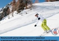 Лыжи вместо сигарет: врачи ЯНАО запустили масштабный проект по отказу от курения