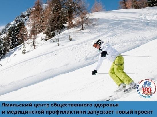Ямальский центр общественного здоровья и медицинской профилактики объявил о старте нового проекта «Бросай курить, вставай на лыжи!»